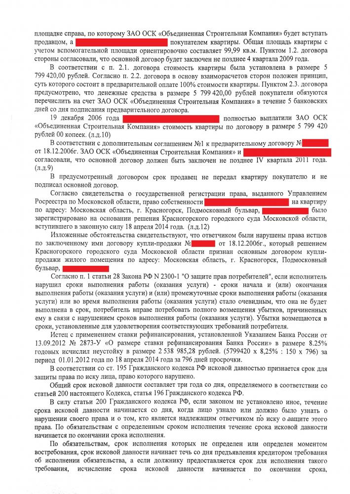 Статья гк рф внесение оплаты за предоставляемые услуги