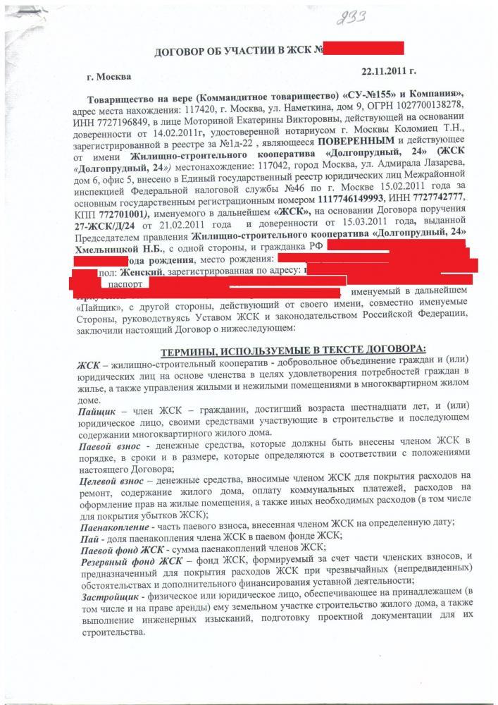 Стоимость услуг юриста по признанию права собственности в новостройке