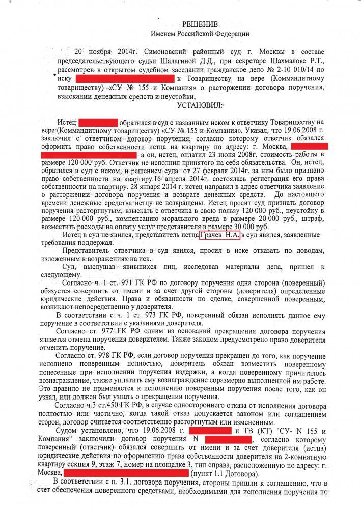 Неустойка 214 ФЗ