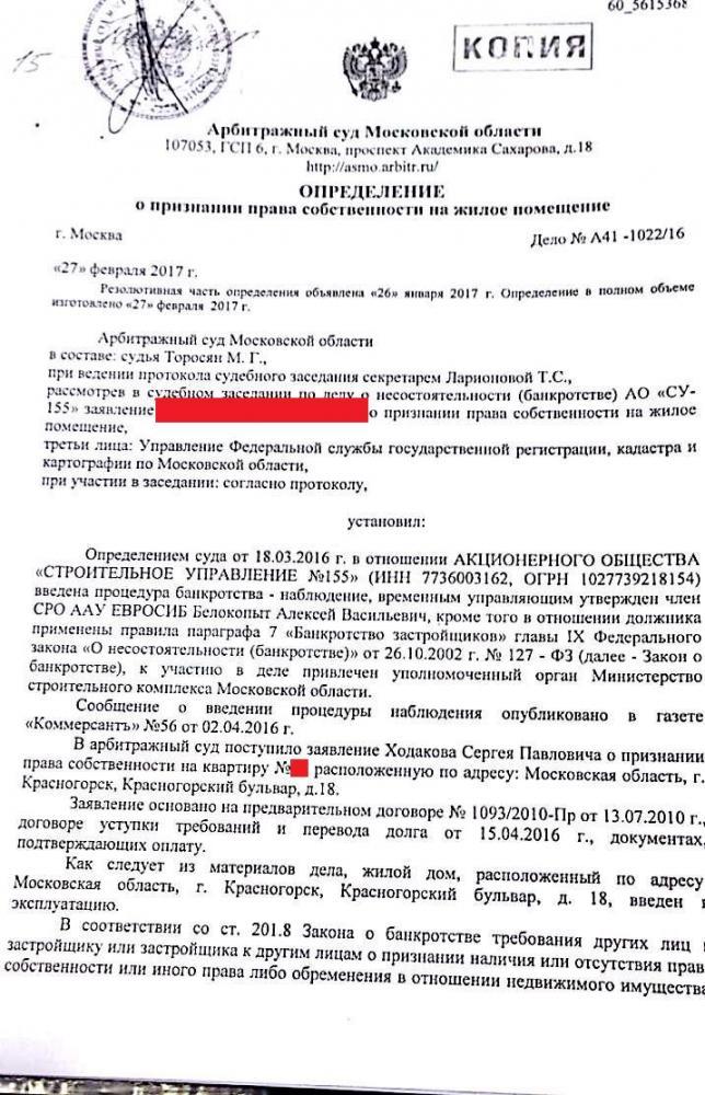 снова госпошлина по иску за признание права собственности в арбитражном суде начал