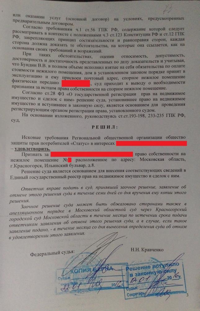 Решение суда по праву собственности Ильинский бульвар д. 8