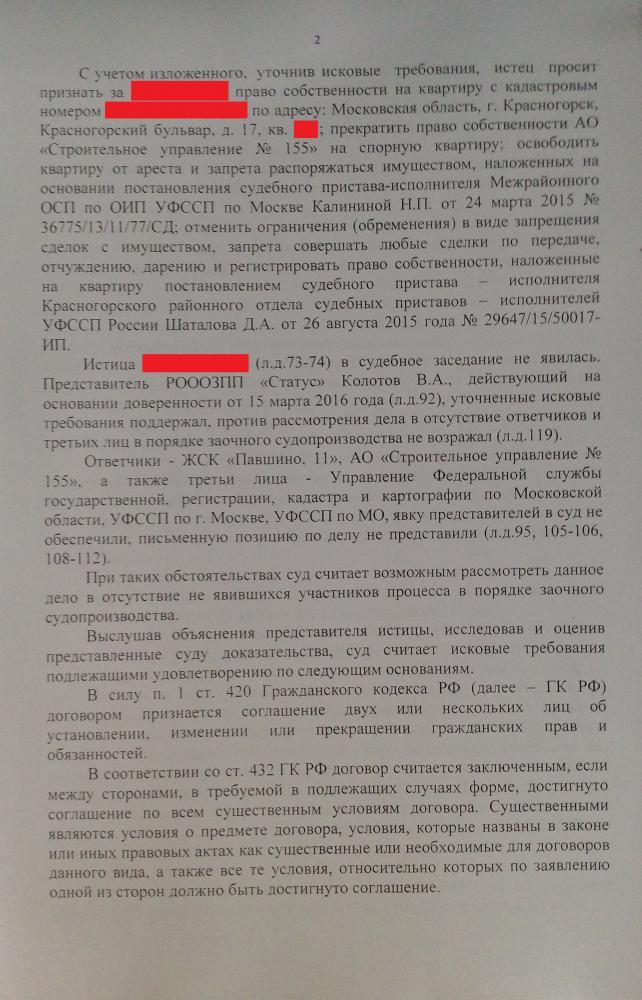 Решение суда по праву собственности Красногорский бульвар 17
