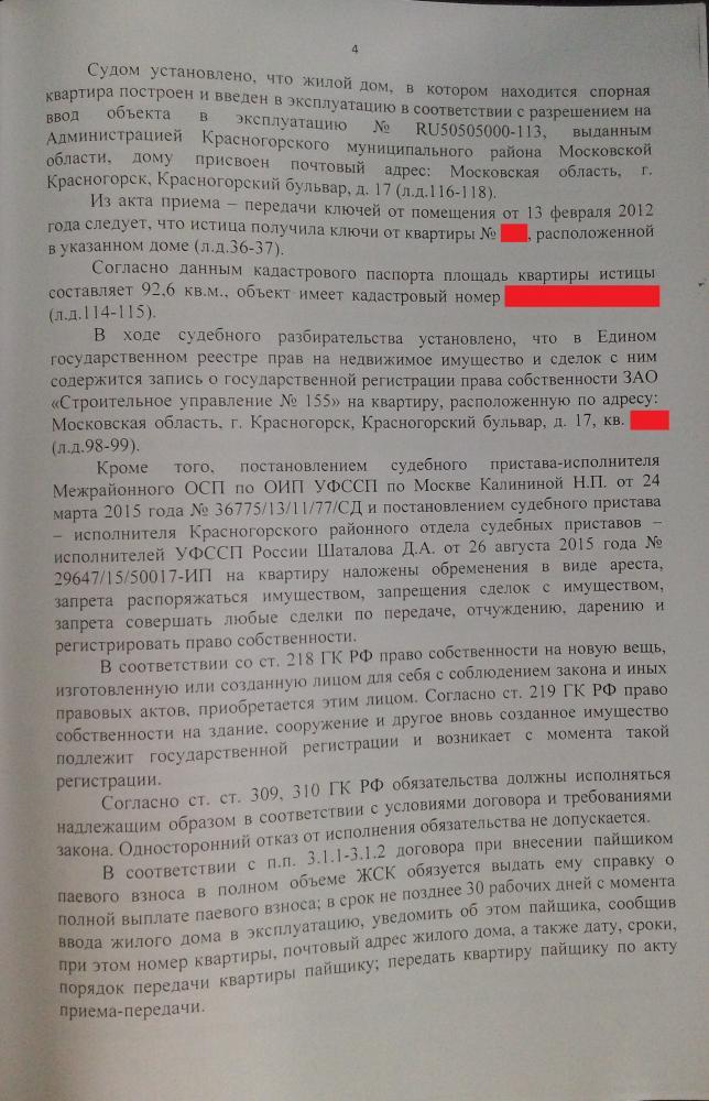 Решение суда права собственности Красногорский бульвар 17