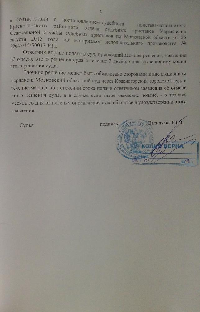 Решение суда право собственности Красногорский бульвар 17
