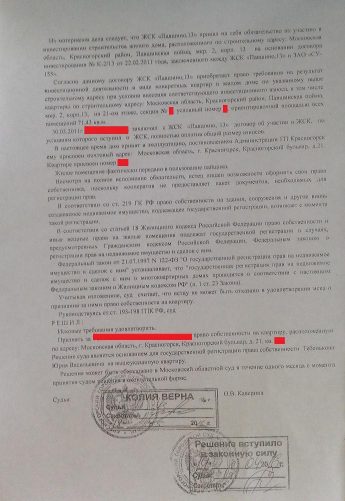 Решение суда Признание права собственности Красногорский бульвар 21