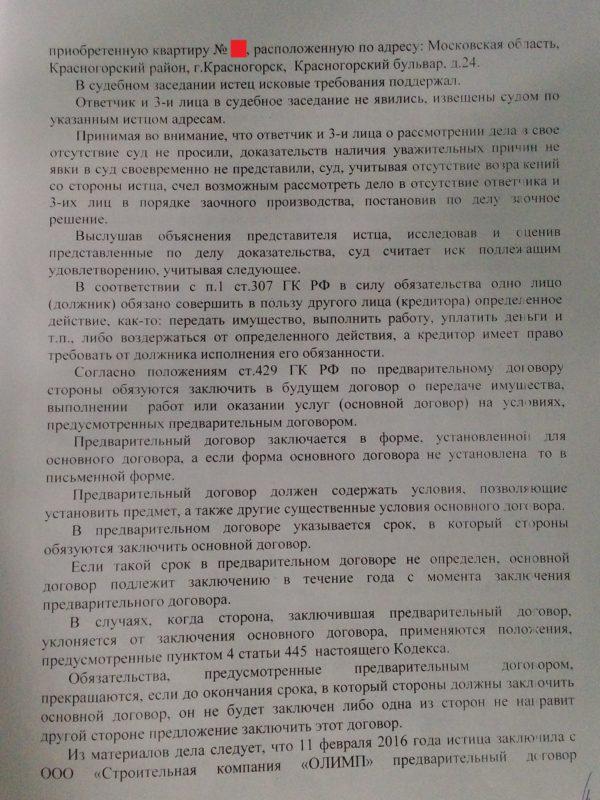 Решение суда Признание права собственности Красногорский бульвар 24