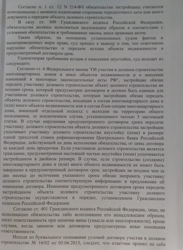 решение суда неустойка по ООО «Эксперт»