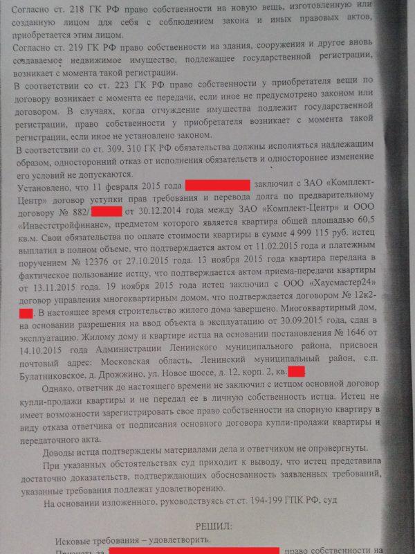 Решение суда Признание права собственности Новое шоссе 12-2