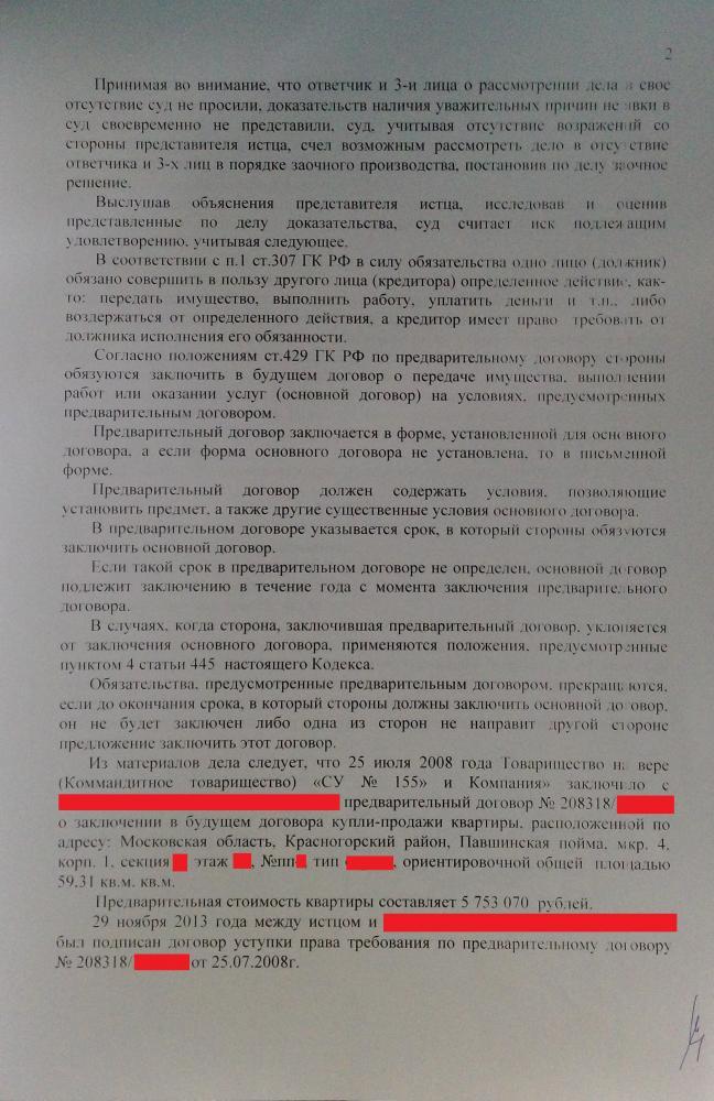 Решение суда Признание права собственности Павшинский бульвар 28