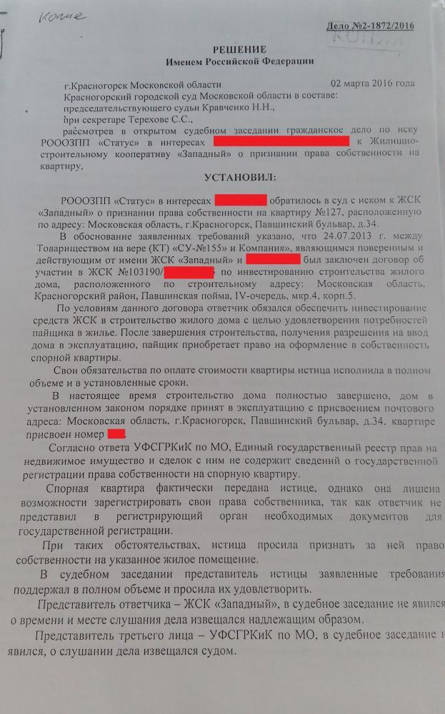 Решение суда Признание права собственности Павшинский бульвар 34