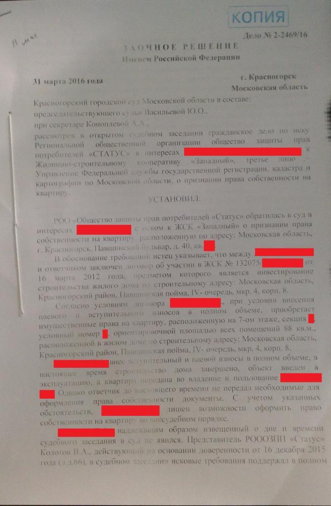 Решение суда Признание права собственности Павшинский бульвар 40