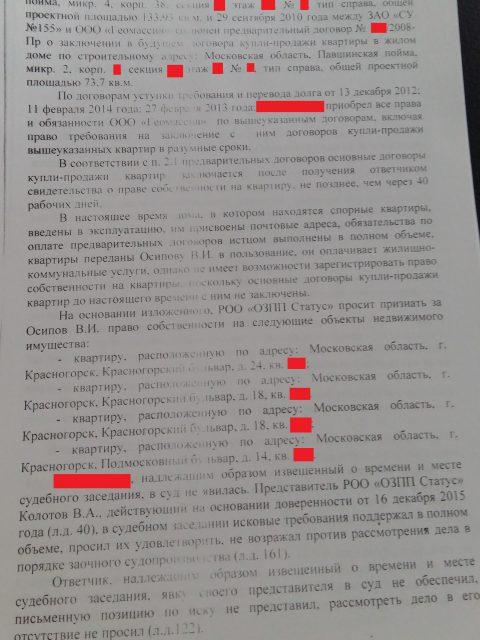 Решение суда право собственности бульвар 14, Красногорский бульвар 18,24