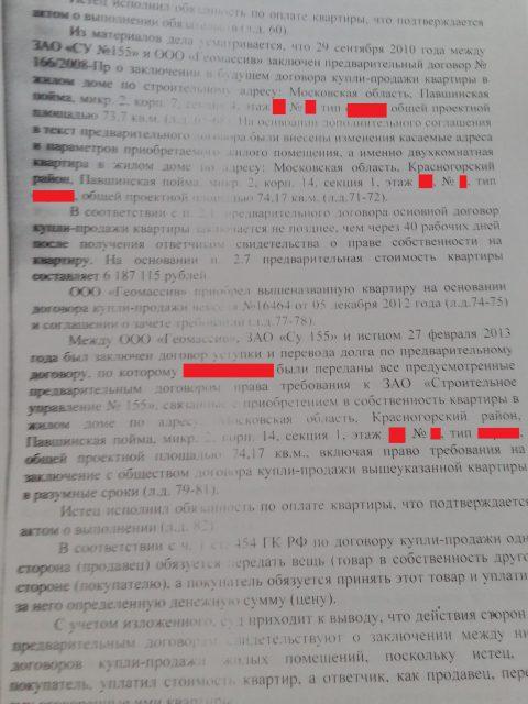 Решение суда право собственностиПодмосковный бульвар 14, Красногорский бульвар 18,24