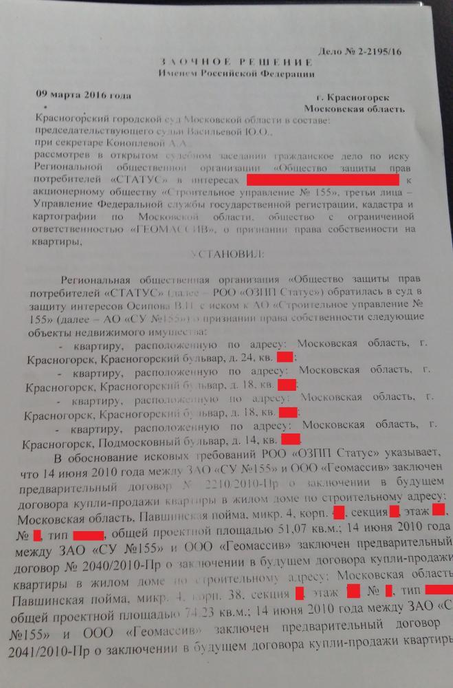 Решение суда  право собственности Подмосковный бульвар 14, Красногорский бульвар 18,24