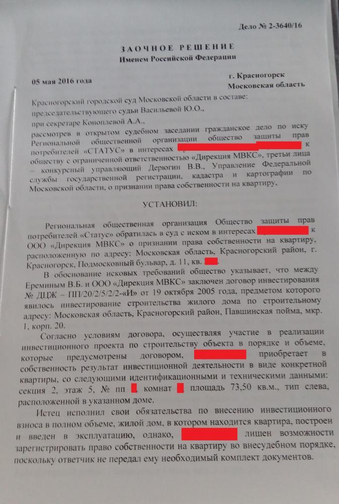 Решение суда Признание права собственности Подмосковный бульвар 11