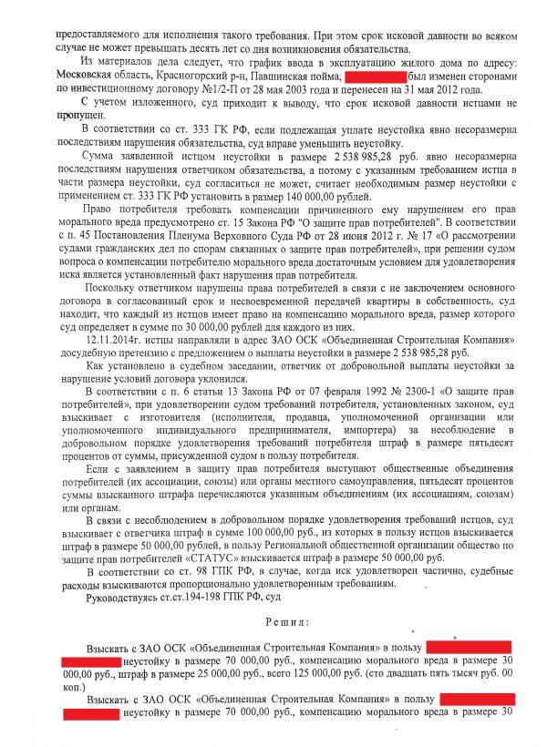 Неустойка ЗАО ОСК «Объединенная строительная компания»