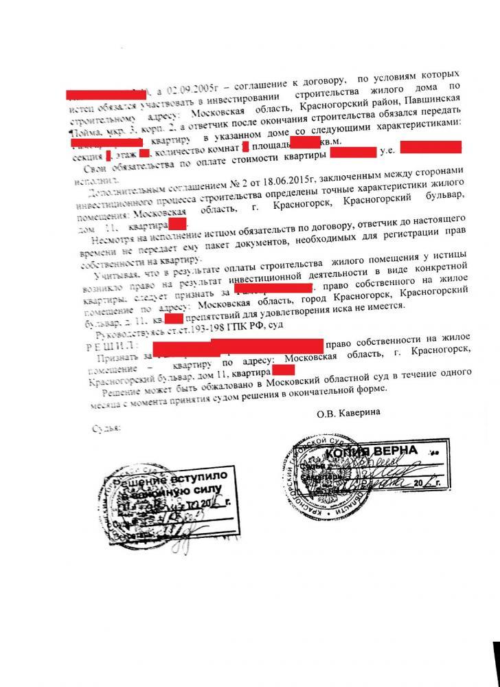 Признание права собственности Красногорский бульвар, д. 11