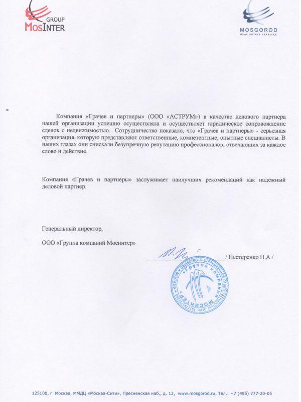 Рекомендательное письмо Мосгород