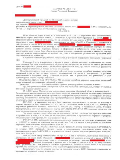 Ракетостроителей д. 1 к.1 право собственности