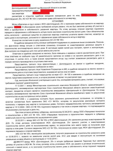 Ракетостроителей д. 3 к.1 право собственности
