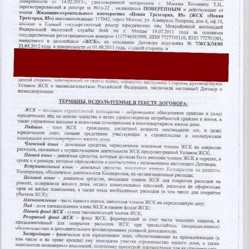 Договор ЖСК СУ-155