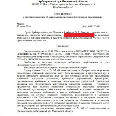 Определение Торосян М.Г.  принятии заявления