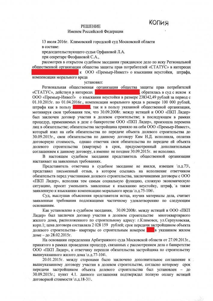 неустойка премьер-инвест (1)