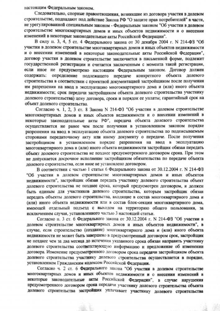 неустойка стройкомфорт (2)