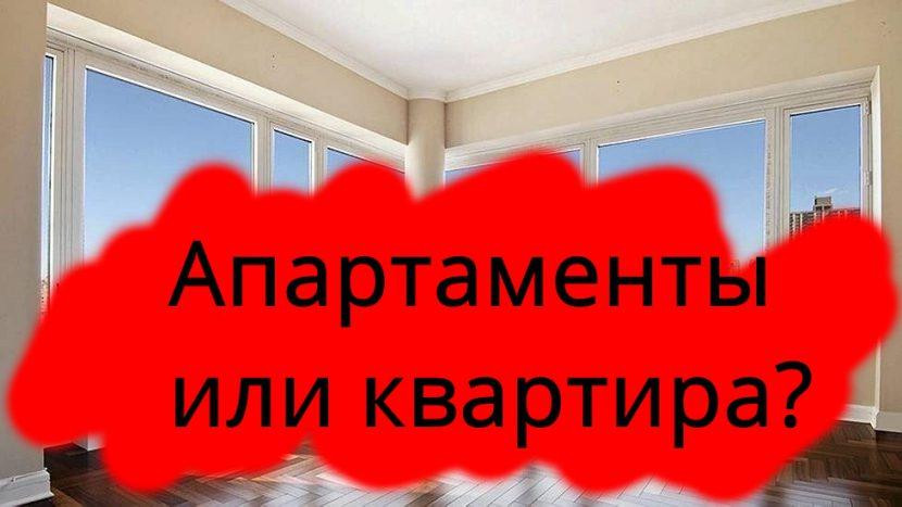 В чем разница апартаментов и квартир?