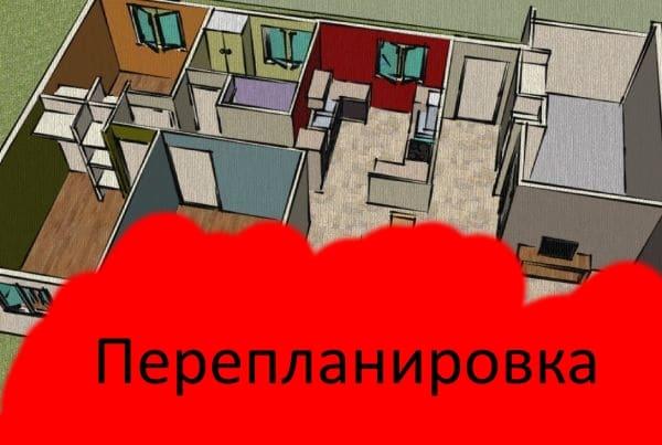 Перепланировка жилого помещения
