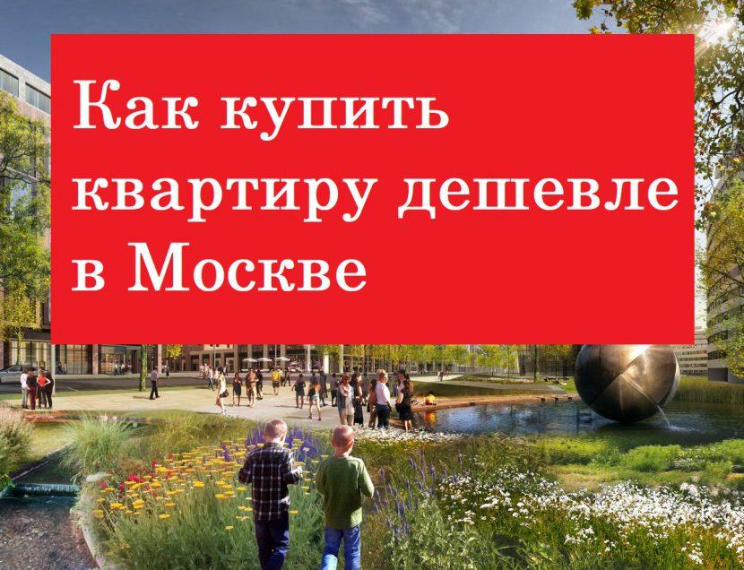 дешевые квартиры в москве