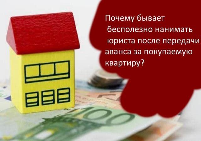 Почему бывает бесполезно нанимать юриста после передачи аванса за покупаемую квартиру?
