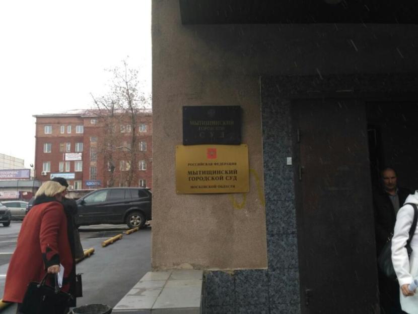 мытищинский городской суд | Грачёв и партнеры