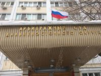 Защита подрядчика от государства на 12 млн рублей при строительстве Амурского моста