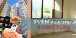 Акт приема-передачи квартиры в новостройке – завершающий этап или новые проблемы