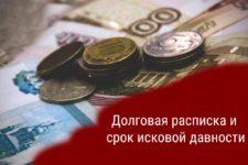 Долговая расписка и срок исковой давности