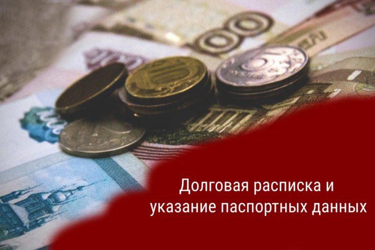 Долговая расписка и указание паспортных данных