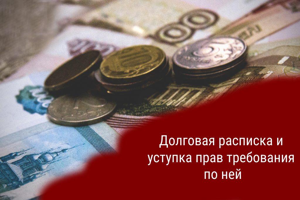 Долговая расписка и уступка прав требования по ней