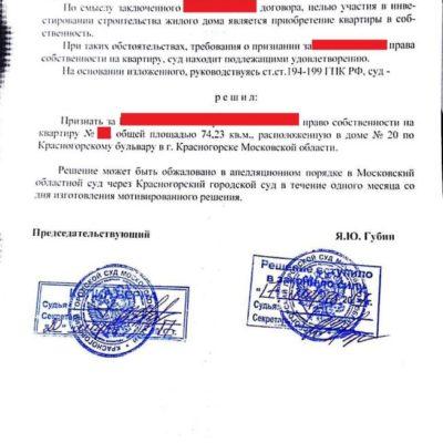 Красногорский-бульвар-20-2