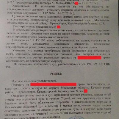 Красногорский-бульвар-24-3 (1)