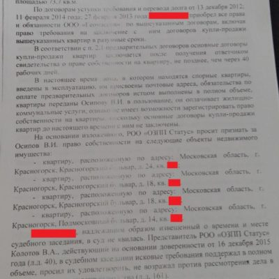 Подмосковный-булвар-14-Красногорский-бульвар-1824-2
