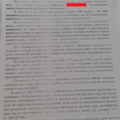 Подмосковный-булвар-14-Красногорский-бульвар-1824-3