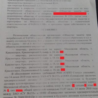 Подмосковный-булвар-14-Красногорский-бульвар-1824