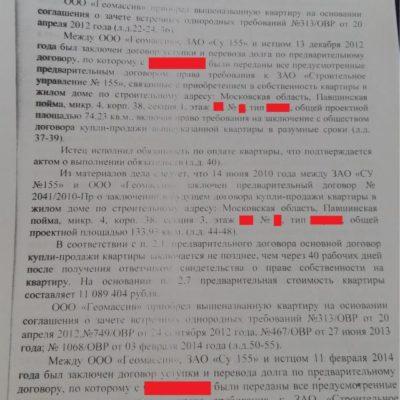Подмосковный-булвар-14-Красногорский-бульвар-1824-5