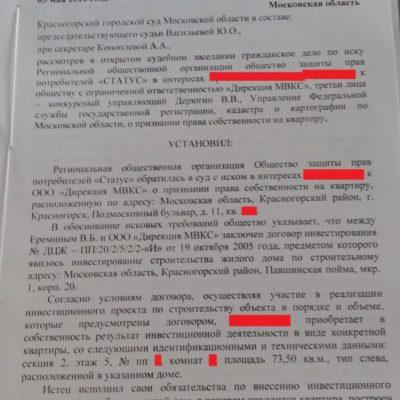 Подмосковный-бульвар-11-1