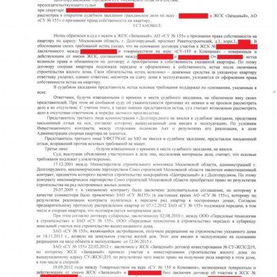 Raketostroitelej_d_1_korp_1 (1)
