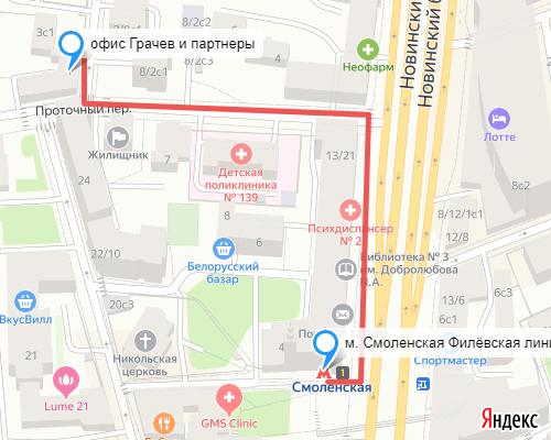 Офис м. Смоленская, Прямой пер., дом 1.